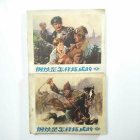 连环画:钢铁是怎样炼成的 上下(1972年2版2印)
