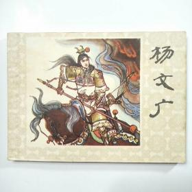 连环画:杨文广(1983年1版1印)