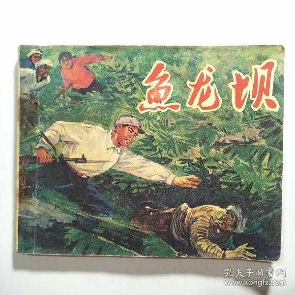 文革连环画:鱼龙坝(1972年1版1印)
