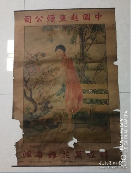 特价民国印刷品商标广告画越东公司万花楼美女图包老保真少见品种