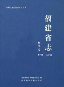 福建省志·烟草志(1991~2008)