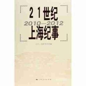 21世纪上海纪事(2010-2012)
