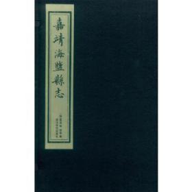 嘉靖海盐县志(一函两册)