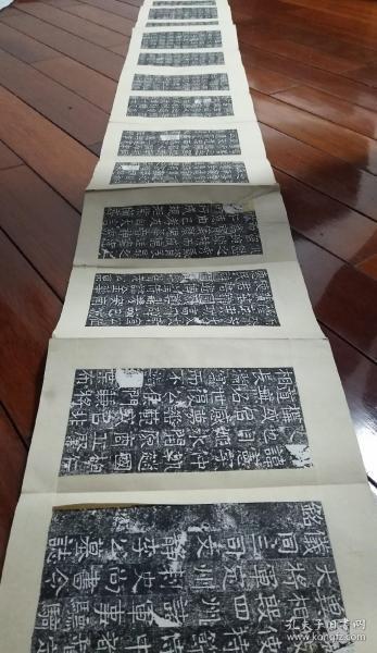古拓本《魏故骠骑大将军文静李公墓志铭》十八页(尾缺数字)保原拓。裱装尺寸:25 x 13.5 cm。