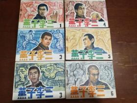 连环画:燕子李三(第1-6册全)