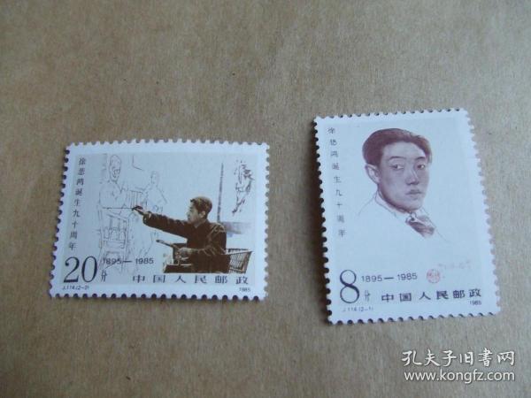 邮票:J114