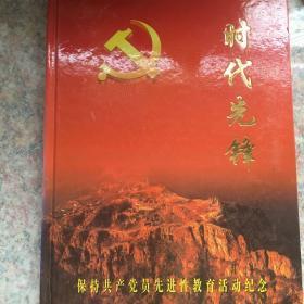 时代先锋:保持共产党先进性教育活动纪念(邮册)