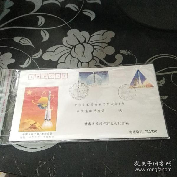 中国长征二号F运载火箭发射神舟二号飞船纪念封2张一套