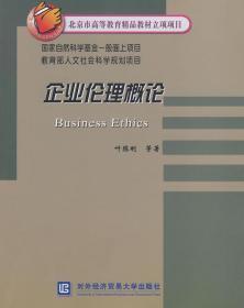 【正版 非二手 未翻阅】(C12)企业伦理概论