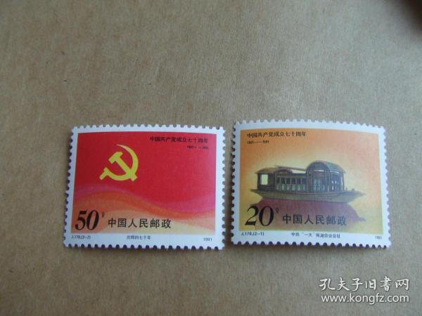 邮票:邮票:J178