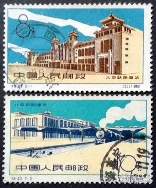 特42 北京铁路车站 信销上品2全(特42信销)信销全戳