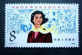 邮票 J95 妇女五次全国代表大会  原胶全品