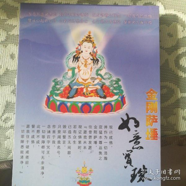 金刚萨埵如意宝珠(光盘)