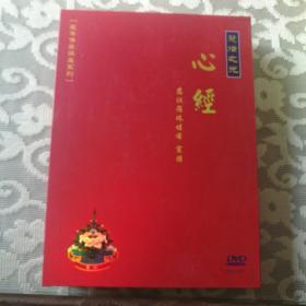 心经(光盘DVD5张)
