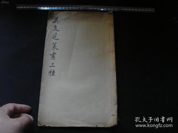 民国三十年【莫友芝篆书三种】文明书局