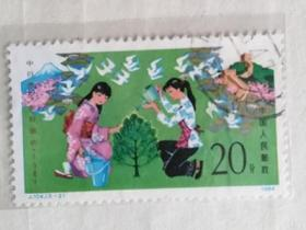 J104(3-2)中日青年友好联欢信销票
