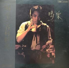 谷村新司     喝彩    附歌词      黑胶LP唱片    日本原版