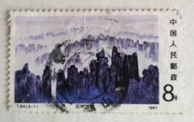 T61(5-1)石林邮票盖销票