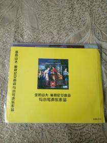 亚历山大·梅勒尼女高音与川号声乐作品【光盘测试过售出概不退换】