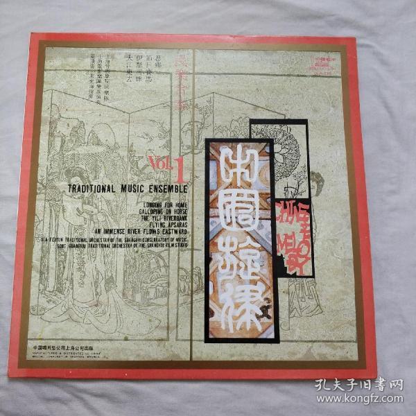民乐合奏12寸黑胶唱片《中国旋律》(一)中国唱片