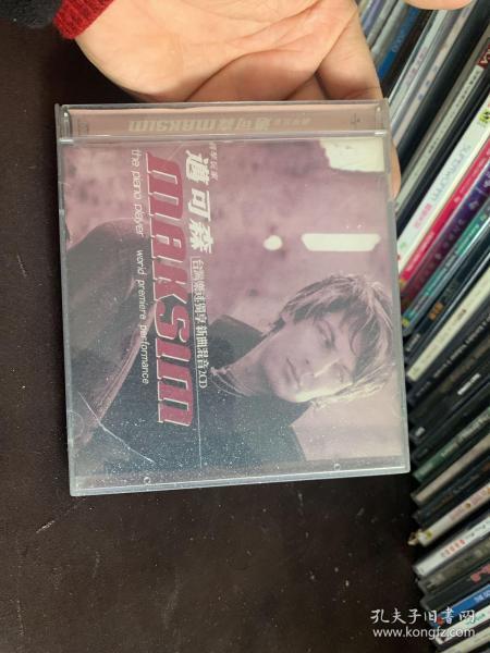 CD:钢琴玩家 迈可森