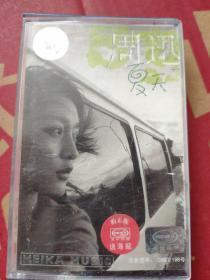 周迅.夏天.专辑.正版磁带