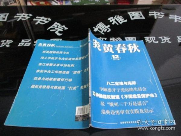 中国邮票2011年年册  含光盘   完整一册  实物图  品如图  请看目录   33-2号柜