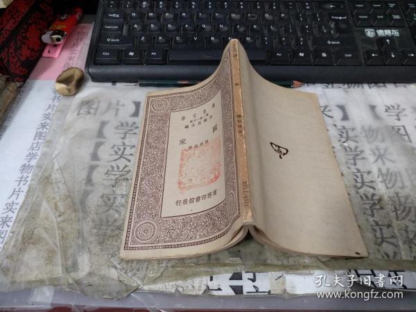 民国旧书:国家(万有文库)         陵4