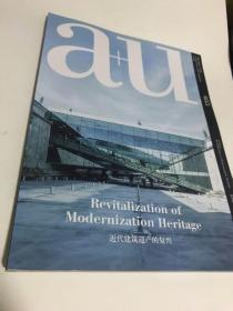 建筑与都市:中文版:055:055:近代建筑遗产的复兴:Revitalization of modernization heritage