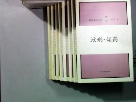 陳州筆記系列(全8冊)