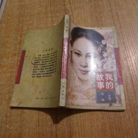 [My Story] by Qiong Yao