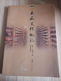 西藏文化概论