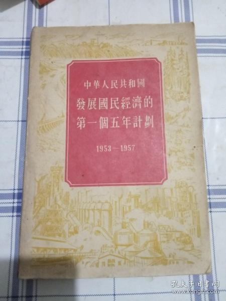 中华人民共和国发展国民经济的第一个五年计划  1953一1957