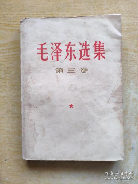《毛泽东选集》第三卷白皮横排版