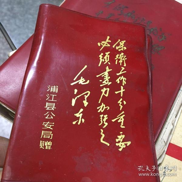 毛泽东(红塑料皮)