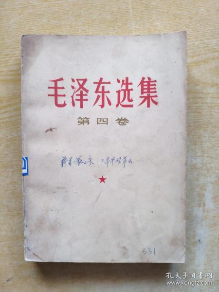 《毛泽东选集》第四卷白皮横排版