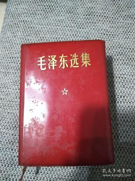 毛泽东选集一卷本