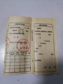 干部转移介绍信与发件收到囘执连体,忻定县建国初。