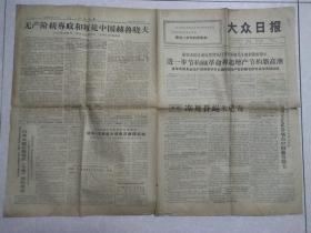 1967.8.27大众日报要节约闹革命
