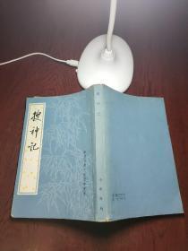 搜神记 中华书局