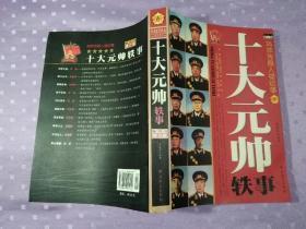 十大元帅铁事(修订版)