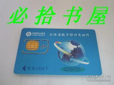中国移动通信 全球通数字移动电话网智能SIM卡 这类塑料商品不能发挂刷只能发快递
