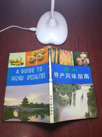 贵州特产风味指南
