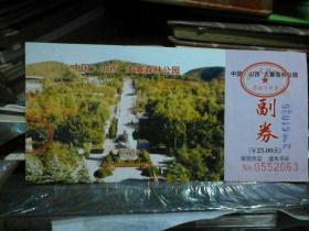 中国.山西.大寨森林公园门票
