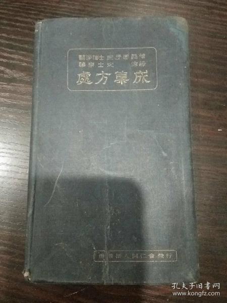 处方集成【1936年11月,中文版,有版权票,软精装481页】