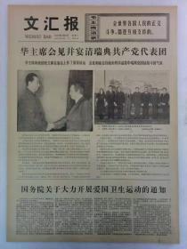 《文汇报》第10754号1977年4月5日老报纸