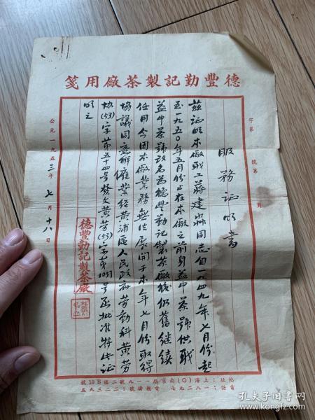 德丰勤记制茶厂证书