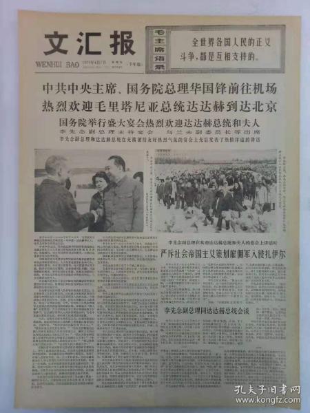 《文汇报》第10756号《下午版》1977年4月7日老报纸