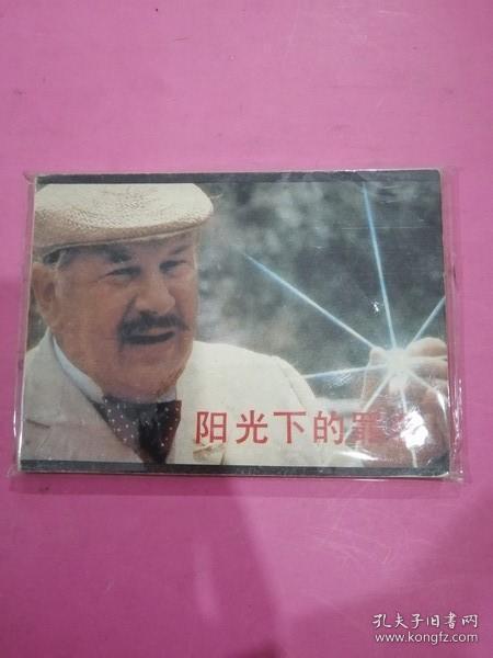阳光下的罪恶 83北京一版一印 品好