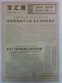 《文汇报》第10757号1977年4月8日老报纸